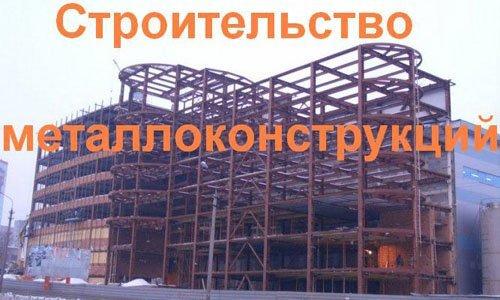 Строительство металлоконструкций в Владимире. Строительные металлоконструкции